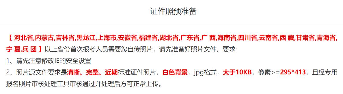 提醒:上海/广东等18个地区的首次报考人员需自传照片!
