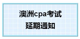 澳洲cpa第一学期考试将延期至5月8日举办