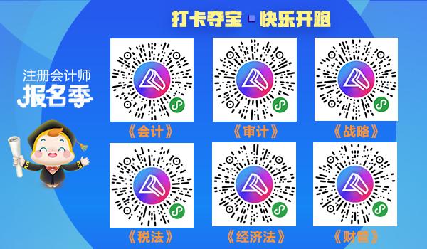2020年安徽省注册会计师报名多少钱一科?