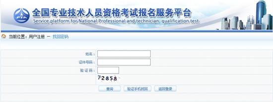 贵州省资格考试网上报名常见问题及处理办法