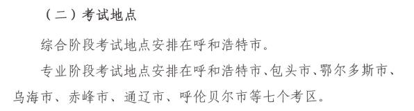 《2020内蒙古自治区注册会计师全国统一考试报名简章》的通知3