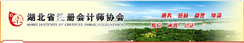 湖北2020年注册会计师报名费用已公布