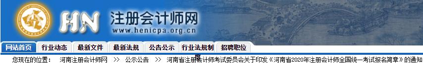 河南2020年注册会计师报名费用已公布!