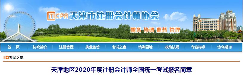 官方公布:天津地区2020年度注册会计师报名费用