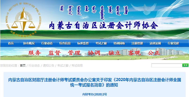 内蒙古2020注册会计师报名费用已公布
