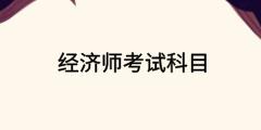 浙江省高级经济师图片