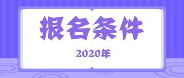 合肥2020高级经济师报考条件 报名时间