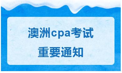 更新版!2020澳洲cpa第一学期考试安排已调整
