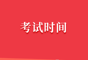山东省2020高级经济师考试时间 考试专业
