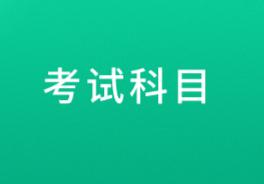 2020北京高级经济师考试科目 考试专业