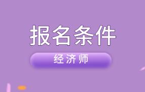 江苏省2020高级经济师报考条件有哪些?