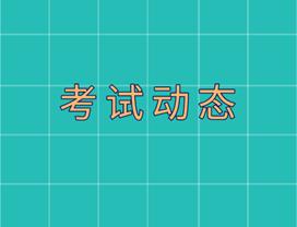 2020河南省高级经济师考试政策变化