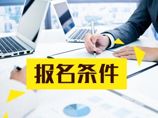 2020年安徽高级经济师报考条件