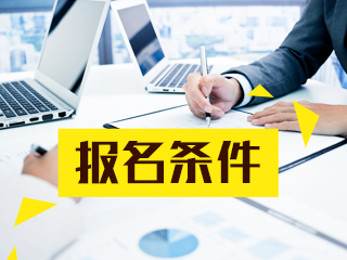 四川2020高级经济师报考条件和考试时间
