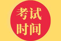 云南2020高级经济师考试时间和考试科目