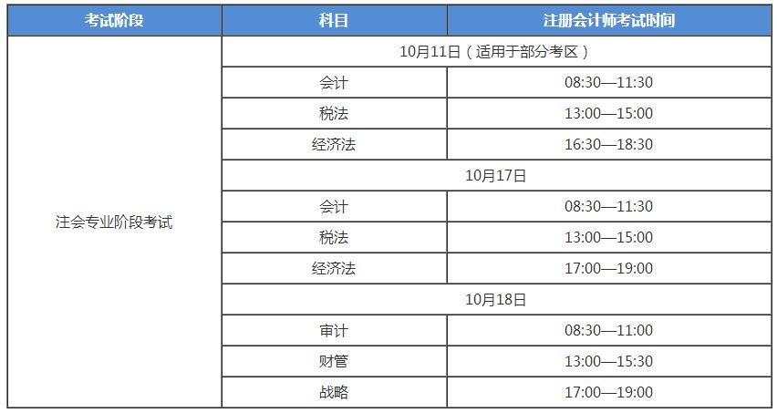 北京注会2020年专业阶段考试时间安排一览