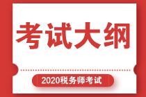 2020年税务师《涉税服务相关法律》考试大纲变化解读
