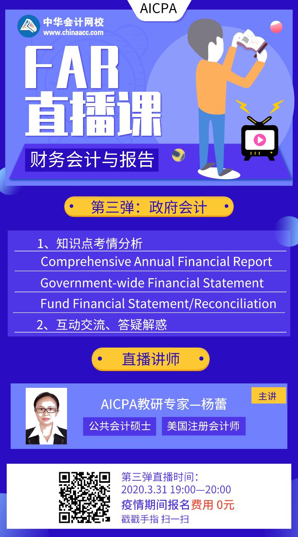 【直播】AICPA财务会计与报告:政府会计 第三弹来啦!