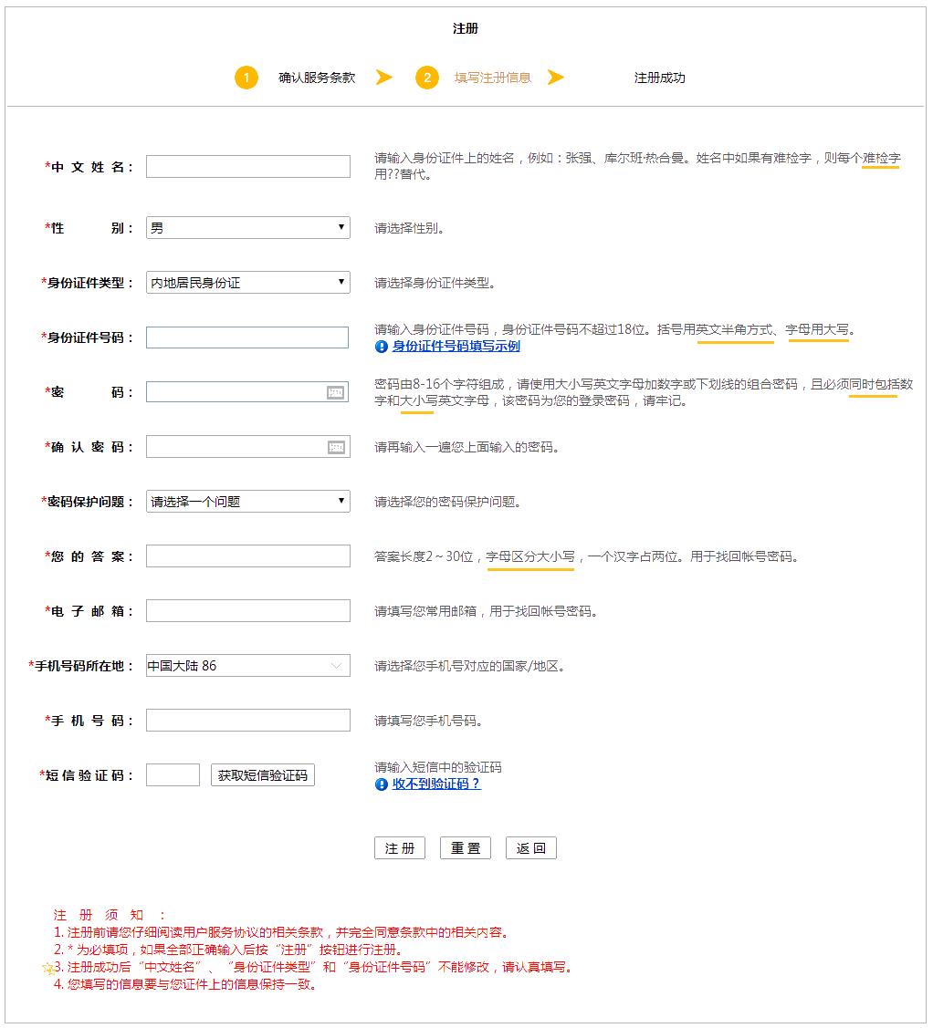 注册会计师全国统一考试网上报名-填写注册信息