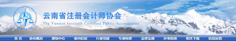 云南2020年注会考试报名通告