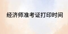 2020广西高级经济师准考证打印时间