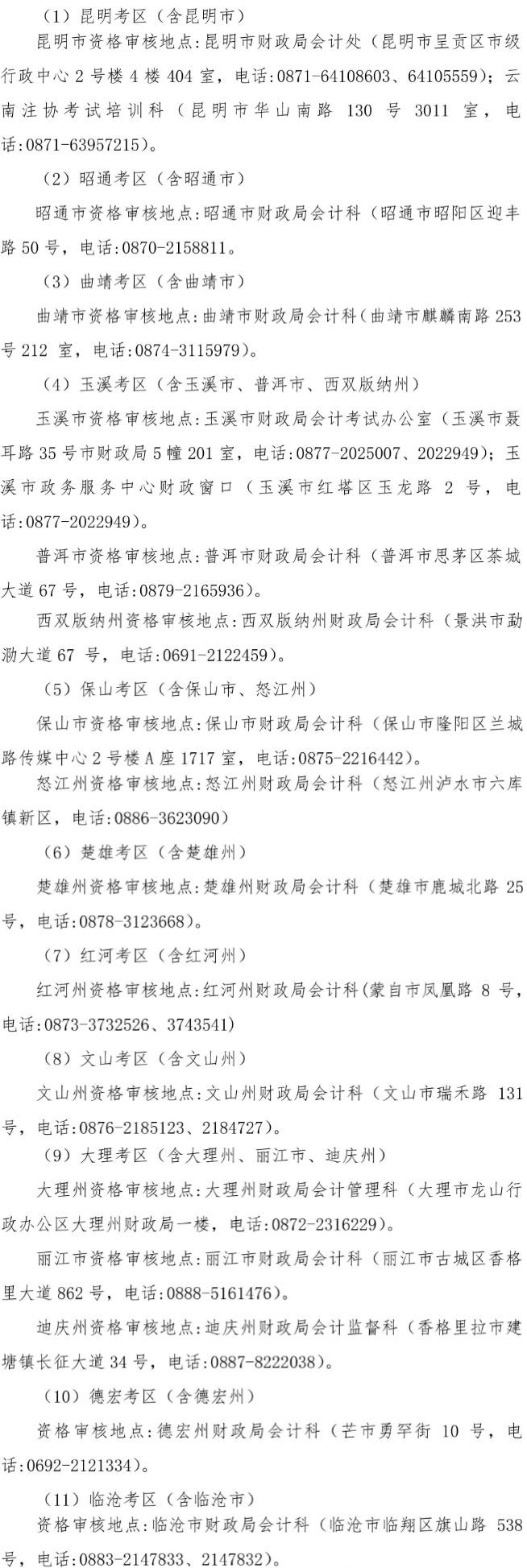 云南注会考试现场资格审核地点