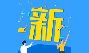 【@所有人】2020注会【基础精讲】新课已开通 快来试听!