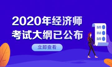 2020年初级经济师《财政税收》新旧考试大纲对比