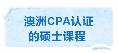 澳洲受CPA认证的硕士课程