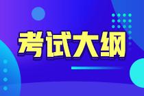2020四川广元中级经济师考试大纲变化大吗?