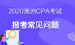 2020澳洲cpa考试什么时候报名?