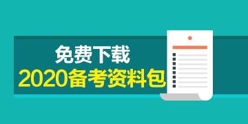 广西桂林2020中级经济师报名入口开通了吗?