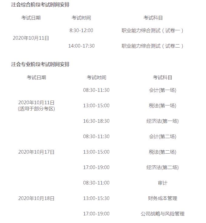 重庆2020年注册会计师什么时候考试?