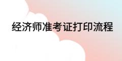 重庆2020高级经济师准考证打印流程
