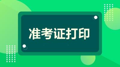 广东2020高会准考证打印时间