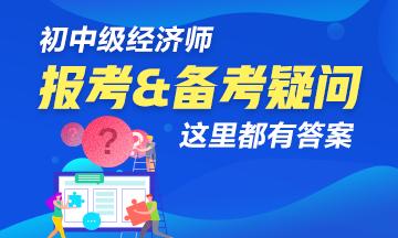 陕西西安2020中级经济师考试时间是什么时候?