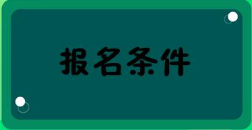 河南省高级经济师报考条件