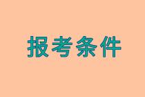 山西省2020年高级经济师报考条件