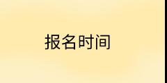 连云港 高级经济师报名时间