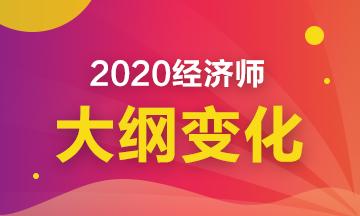 【名师直播】2020年初级经济师考试大纲解读
