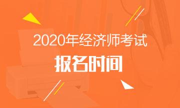 高级经济师考试报名时间2020年