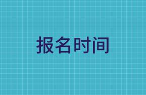 何时可以报名山东2020年高级经济师考试?