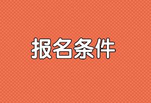 广东2020高级经济师报名条件及报名时间