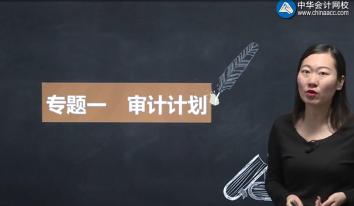2020注册会计师名师视频