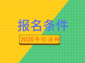 2020高级经济师报名条件公布了吗?