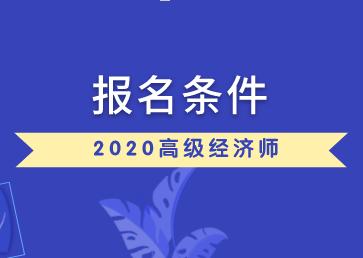 高级经济师2020年报名条件及报名方式