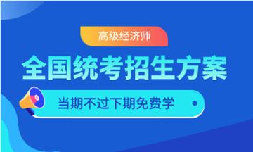 2020年西藏高级经济师报名条件_2019经济师报名条件_2020年高级经济师报名条件