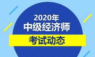 徐州2020年中级经济师考试时间是什么时候_2020中级经济师报名条件