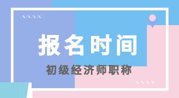 2020年江苏省初级经济师报名时间到了吗_江苏经济师报名入口官网