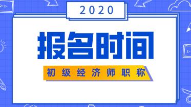 2020年初级经济师考试在什么时候?考试时间公布了吗?